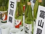 Sake / 日本酒